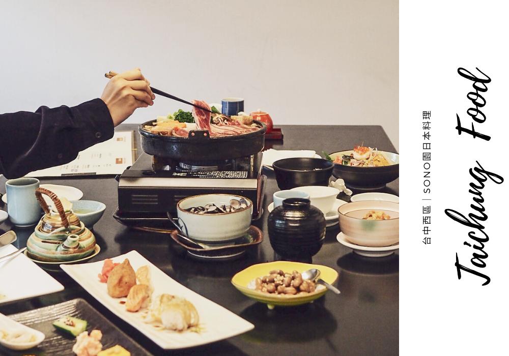 大花說台中必吃美食SONO園日本料理餐廳01.png