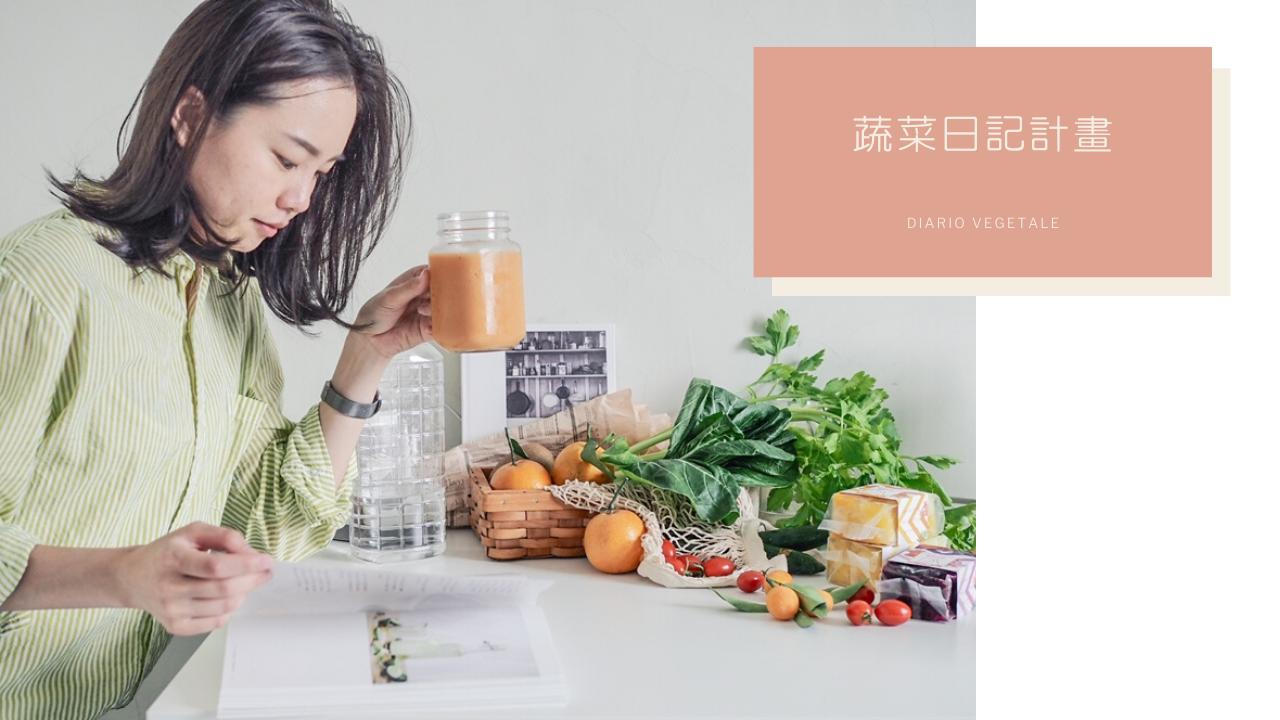 大花說健康蔬菜日記綠拿鐵女性營養補給美容夢幻美人磚01.png