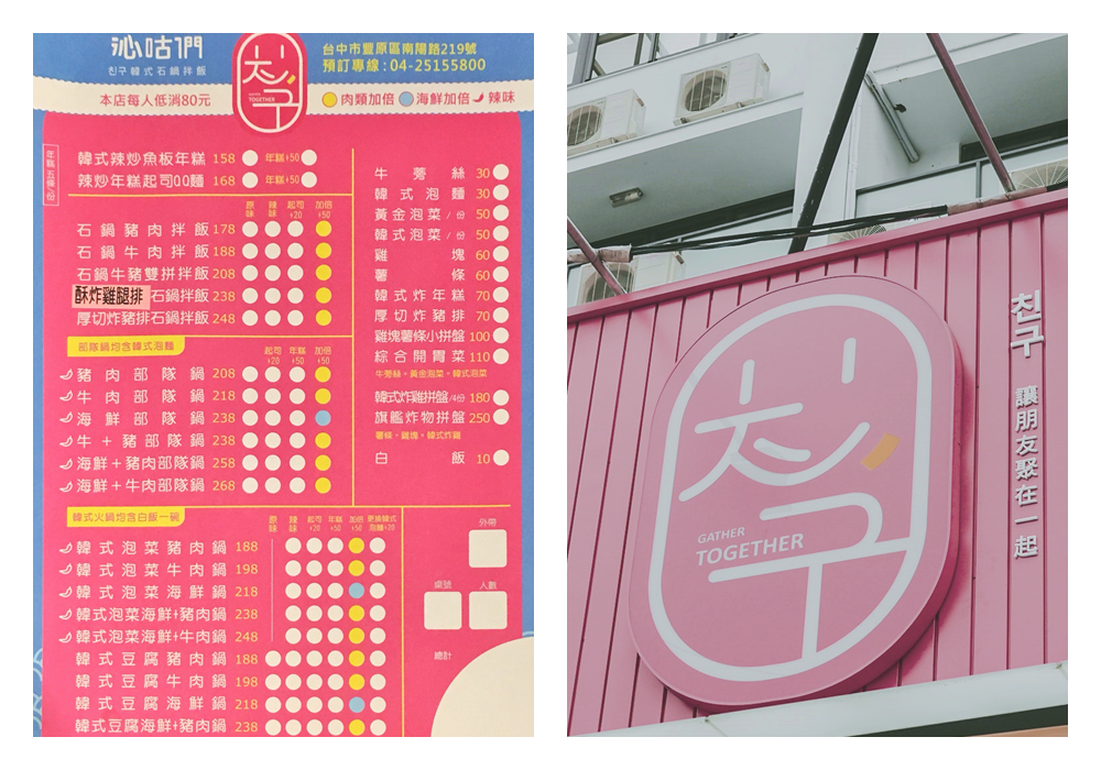 大花說台中沁咕們豐原美食餐廳韓式料理03.png