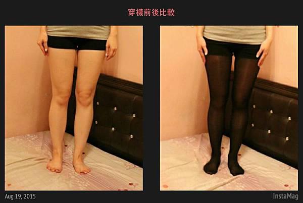 09.穿襪前後比較圖.jpg