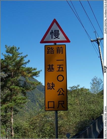 合歡山收強震資料027.jpg