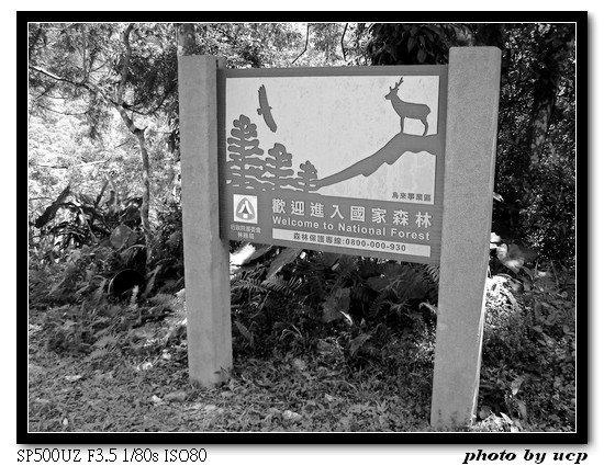 前進國家公園.jpg