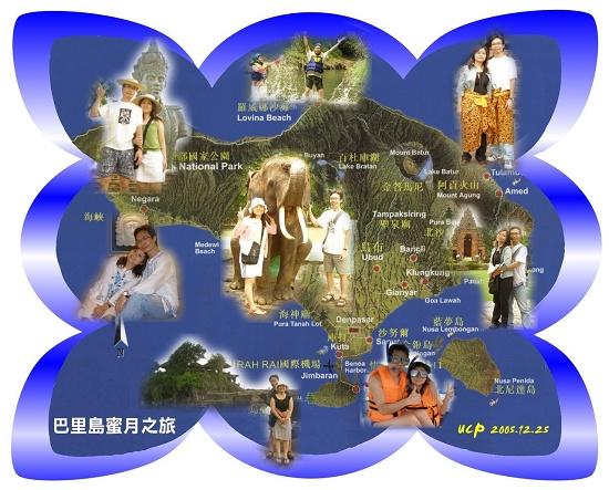 巴里島蜜月之旅.jpg