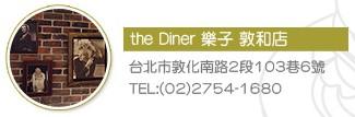 theDiner樂子敦和店.jpg