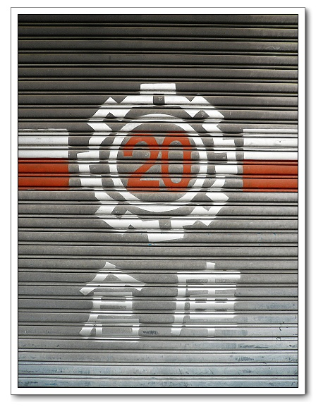 20號倉庫-06.jpg