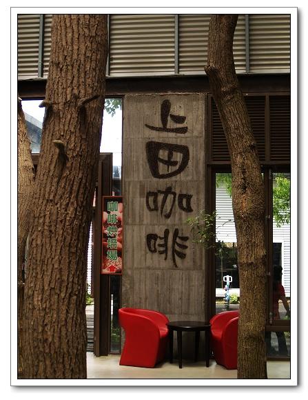 上田咖啡莊園00.jpg