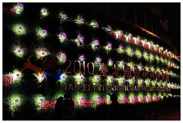20101114花博-78.jpg