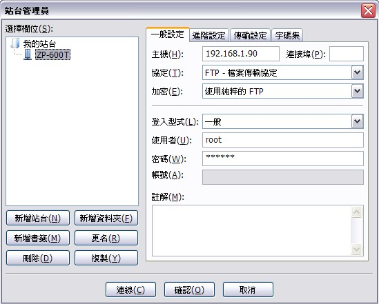 FileZilla-01.jpg