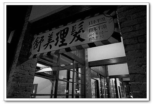 萬華剝皮寮-13.jpg