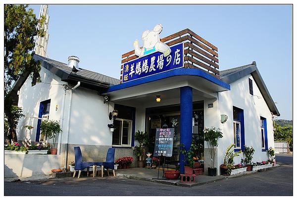 湧旺羊媽媽農場-09.jpg