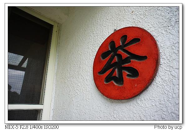 圓山草堂-11.jpg