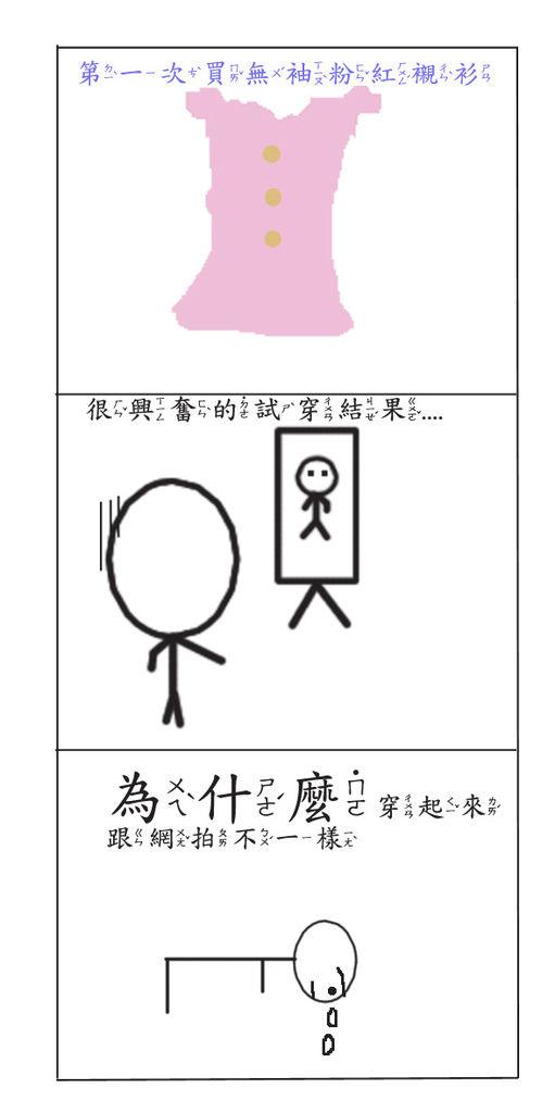 粉紅襯衫的故事