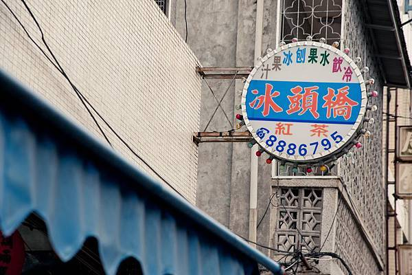 中華路上的橋頭冰,已有三十年以上的歷史