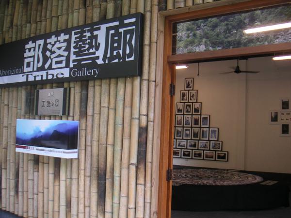 部落藝廊裡有不定期展出