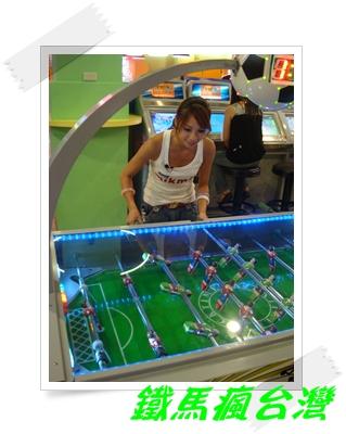 我以後一定要在新家擺一個桌上足球!!