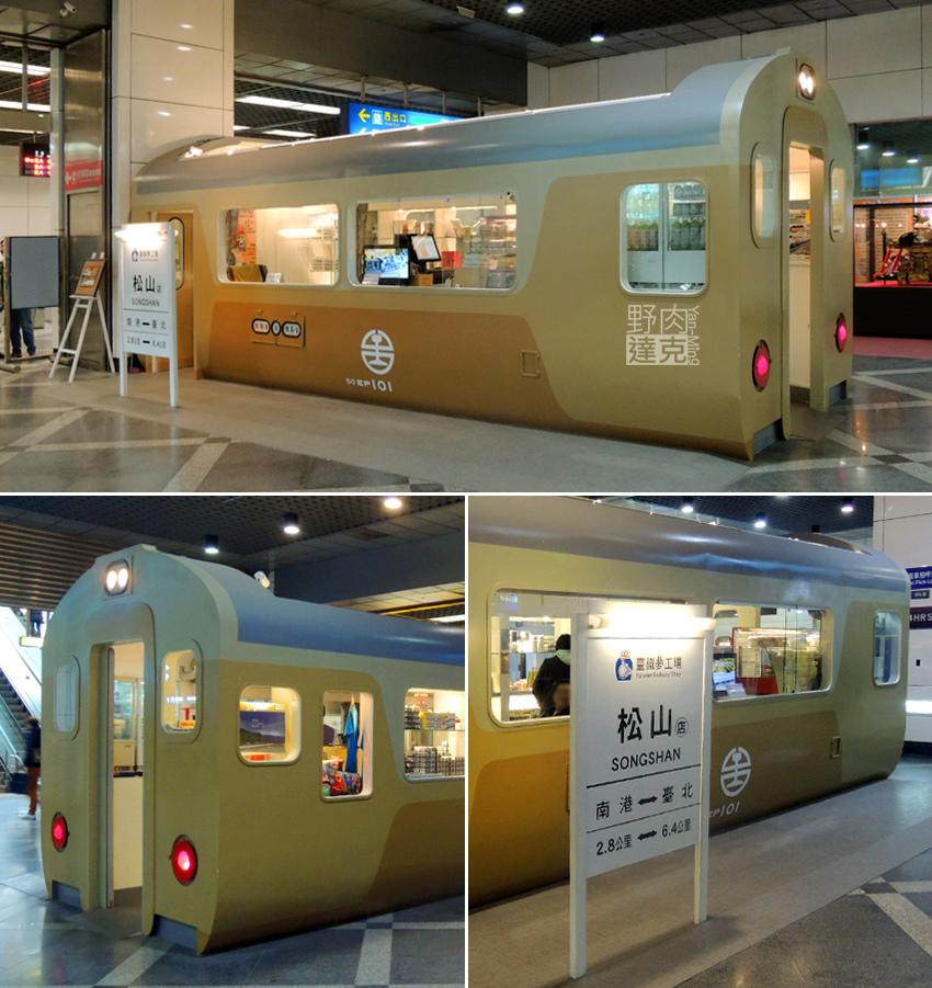 臺鐵夢工廠松山店,販售鐵路便當與周邊