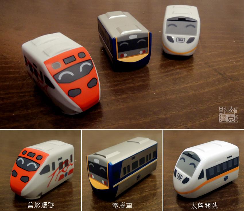 臺鐵迴力小火車