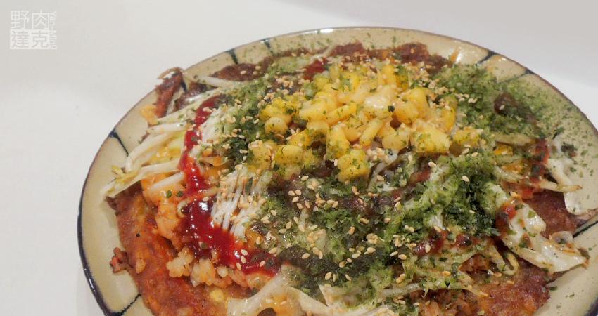 柳川庵素の食堂的素食大阪燒