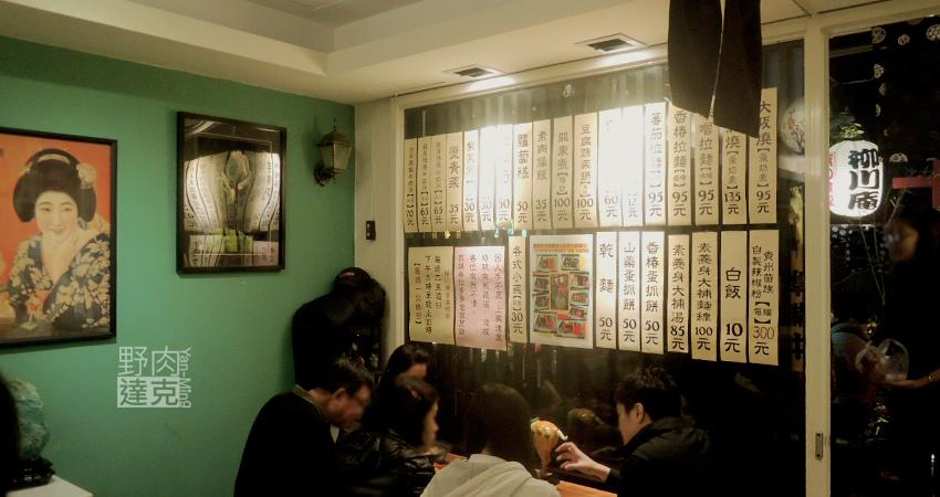 柳川庵的牆面菜單