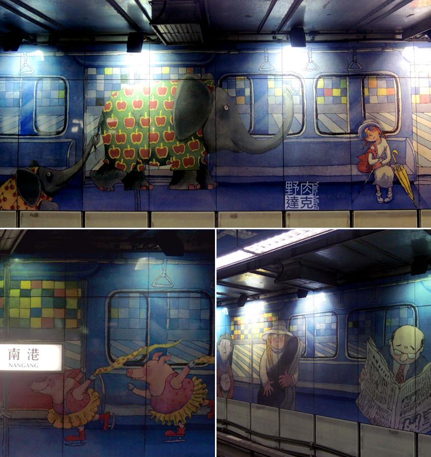 捷運南港站幾米《地下鐵》的插畫。