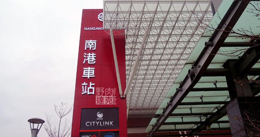 南港車站外觀