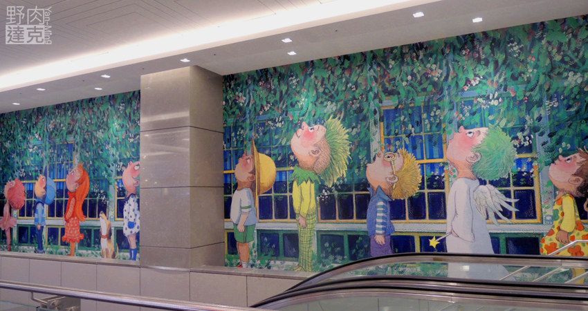 Citylink南港車站 幾米的插畫作品 《真的假的啊?》