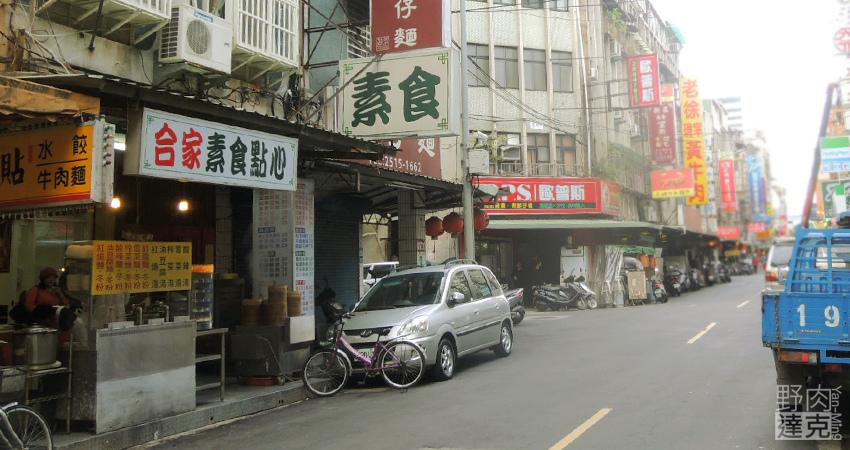 合家素食點心靠近台北市中山區合江街