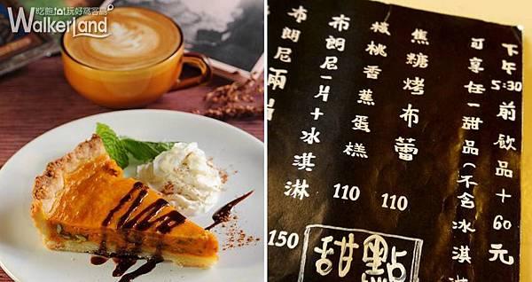 ZABU南瓜派 ZABU食堂/咖啡烘培 士林 天母商圈 文青 下午茶 手作 輕食 甜點
