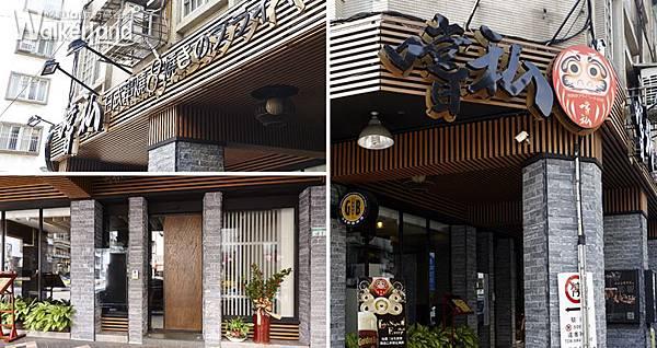 嚐私日式串燒燒烤 GB 鮮釀啤酒 東區