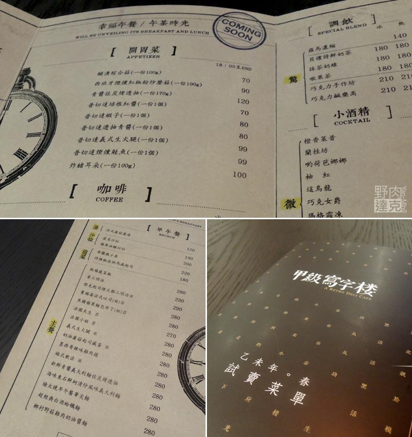 甲級寫字樓菜單 台北南港Citylink 南港車站 輕食咖啡早午餐