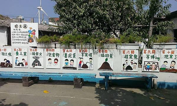 台中市大甲區向日葵農場將土窯體驗活動的關卡彩繪於牆上