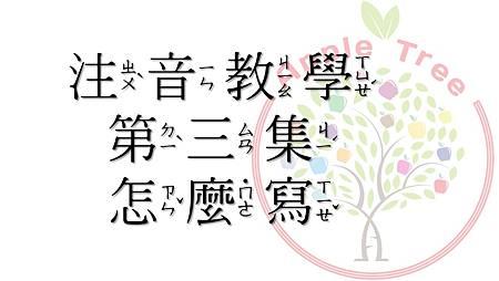 注音教學第三集.JPG