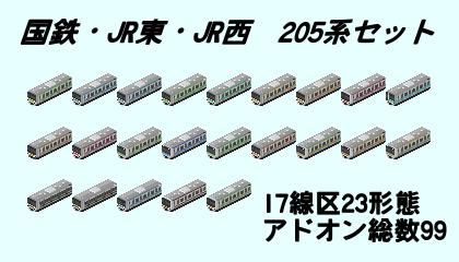 JNR-JR_205.png