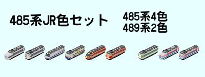 JR_485s.png