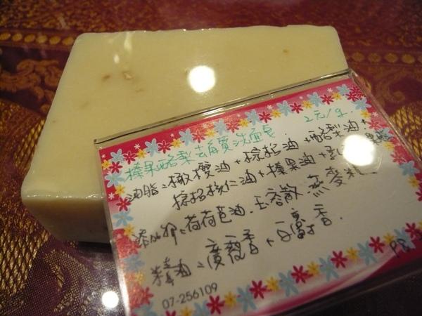 方塊肥皂與小立牌1