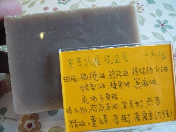 方塊肥皂與小立牌2