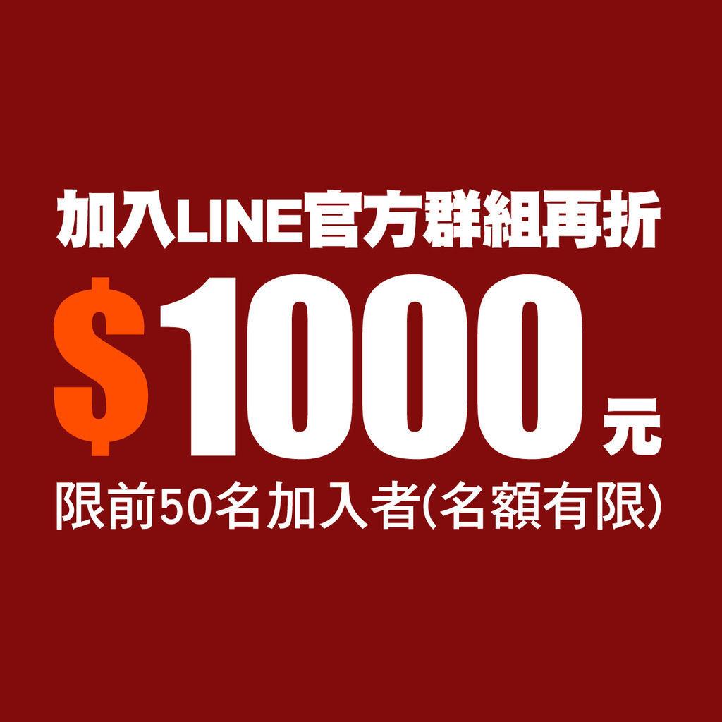 FB投放廣告-1024-1024-加line折1000.jpg