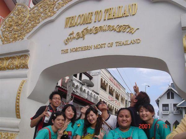泰國極北之地