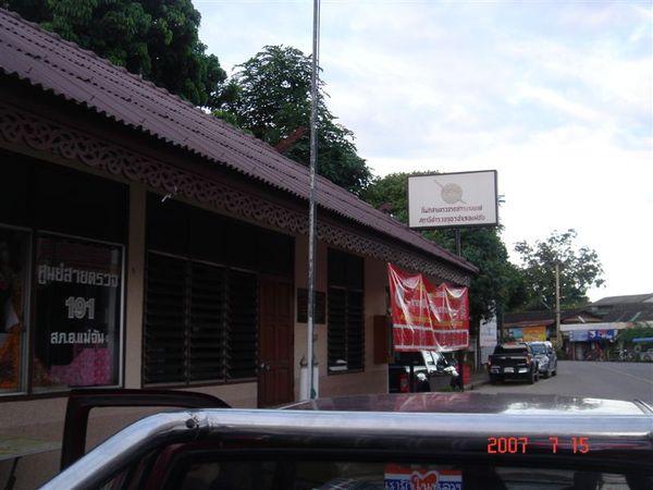 泰國警察局