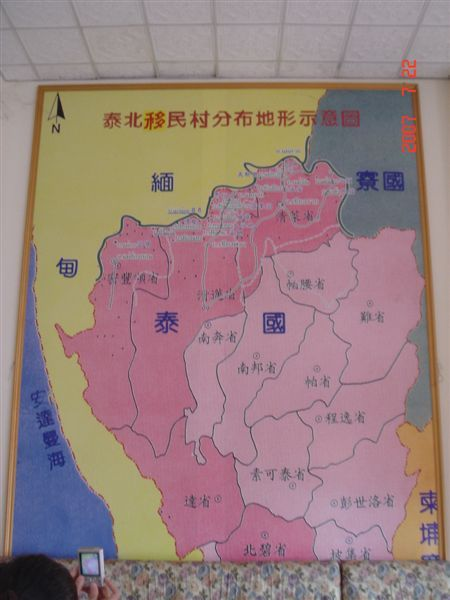 泰北移民村分佈圖