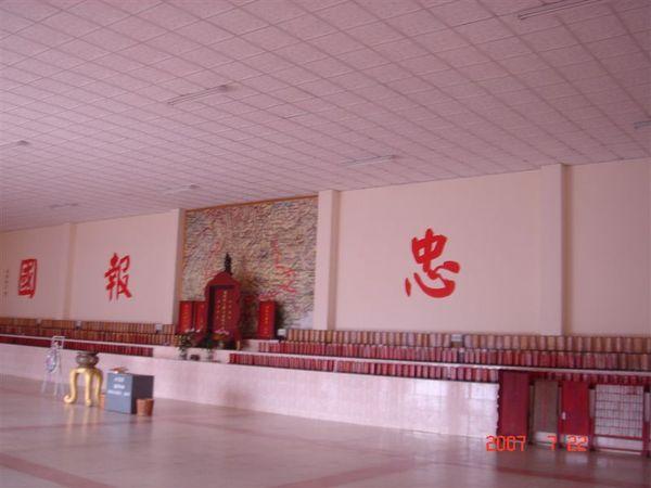 文史館內部