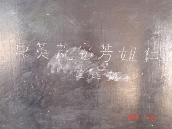 """""""康英芃安芳妞仁""""到此一遊"""