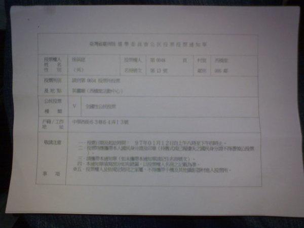 公投通知單.JPG