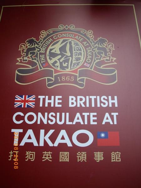 打狗英國領事館