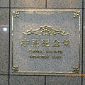 台北捷運中正紀念堂