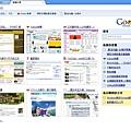 google瀏覽器2.jpg