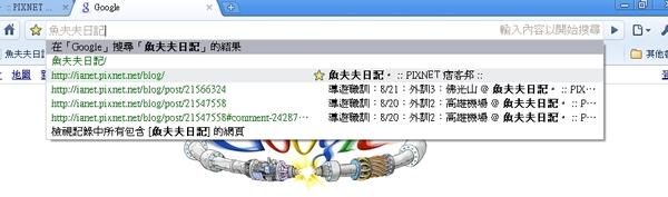 google瀏覽器3.jpg