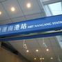 台北捷運南港站