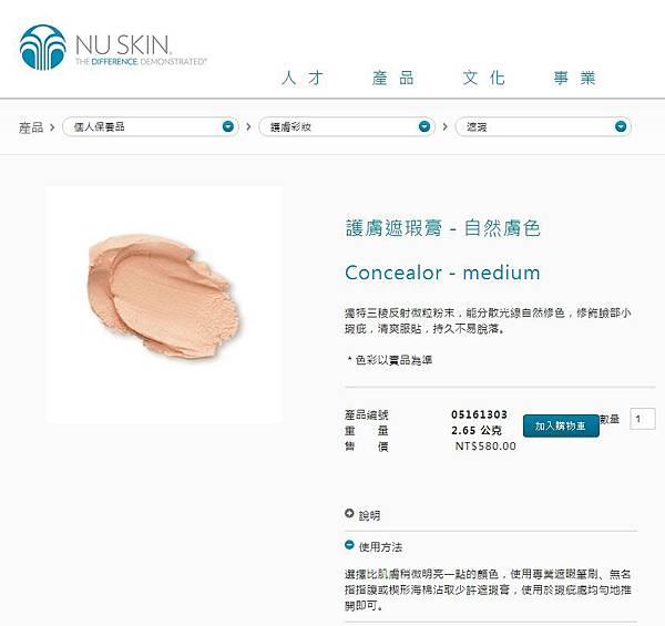 Nuskin護膚遮瑕膏-自然膚色