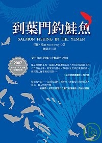 到葉門釣鮭魚(Salmon Fishing in The Yemen)